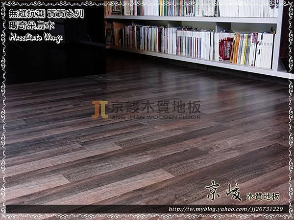無縫抗潮  賓賓系列-瑪奇朵烏木-1211251-基隆-超耐磨木地板 強化木地板.jpg