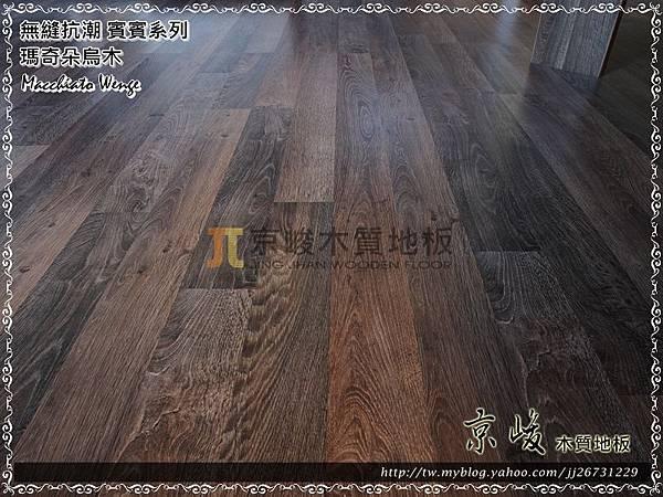 無縫抗潮  賓賓系列-瑪奇朵烏木-1211256-基隆-超耐磨木地板 強化木地板.jpg