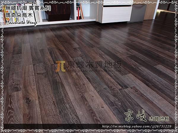 無縫抗潮  賓賓系列-瑪奇朵烏木-1211252-基隆-超耐磨木地板 強化木地板.jpg