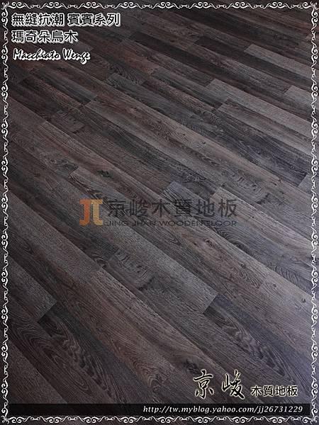 無縫抗潮 賓賓系列-瑪奇朵烏木-1211257-基隆-超耐磨木地板 強化木地板.jpg