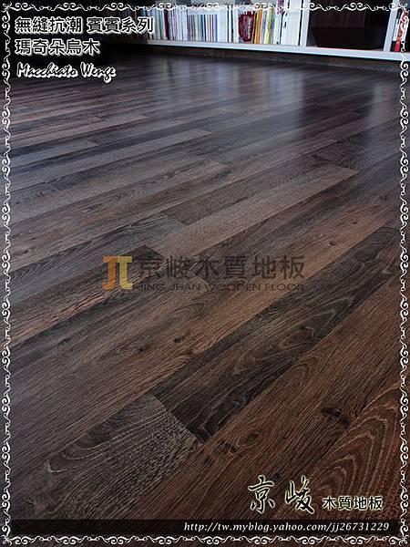無縫抗潮  賓賓系列-瑪奇朵烏木-1211254-基隆-超耐磨木地板 強化木地板.jpg