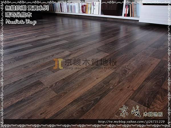 無縫抗潮  賓賓系列-瑪奇朵烏木-1211255-基隆-超耐磨木地板 強化木地板.jpg