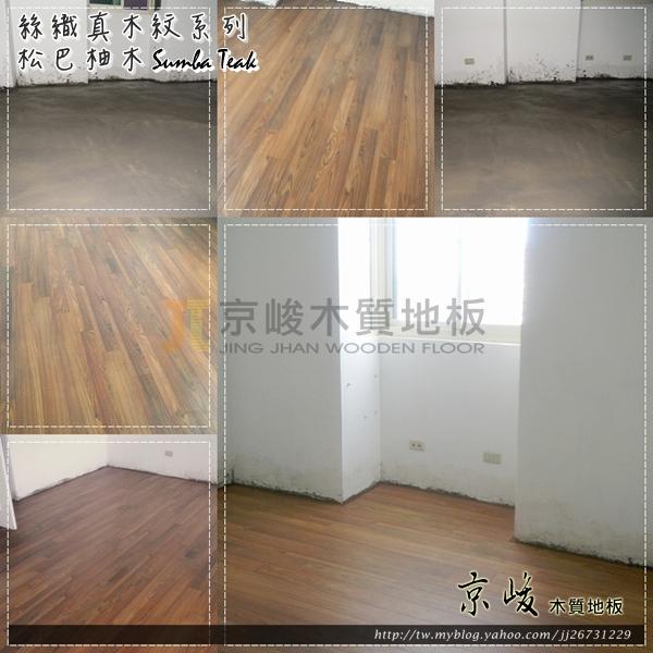 絲織真木紋系列-松巴柚木-13012102-關渡 自強路 超耐磨木地板 強化木地板.jpg