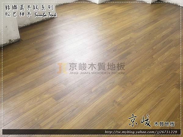 絲織真木紋系列-松巴柚木-13012104-關渡 自強路 超耐磨木地板 強化木地板.jpg