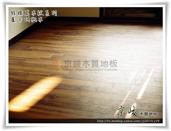 絲織真木紋系列-盧卡胡桃木-13012805-台中市神崗區民權二街 超耐磨木地板 強化木地板