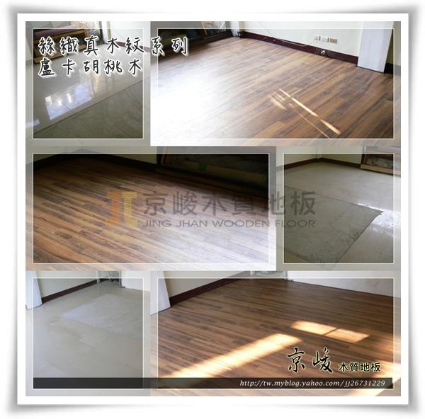 絲織真木紋系列-盧卡胡桃木-13012808-台中市神崗區民權二街 超耐磨木地板 強化木地板