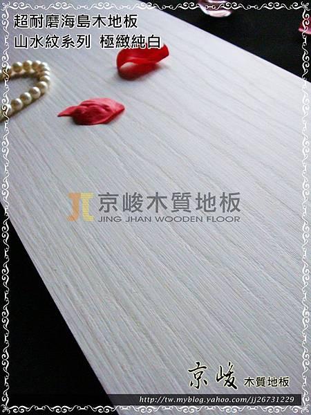 山水紋-極緻純白01-超耐磨海島木地板