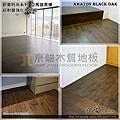 都會時尚系列-亞馬遜黑橡07-超耐磨木地板.強化木地板