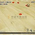 都會時尚系列-北國白松01-超耐磨木地板.強化木地板