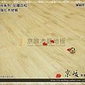 都會時尚系列-北國白松02-超耐磨木地板.強化木地板