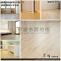都會時尚系列-北國白松08-超耐磨木地板.強化木地板