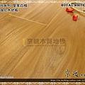 都會時尚系列-皇家白柚01-超耐磨木地板.強化木地板