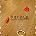 都會時尚系列-皇家白柚06-超耐磨木地板.強化木地板