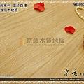 都會時尚系列-溫莎白橡02-超耐磨木地板.強化木地板