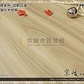 自然風格系列-加勒比海01-超耐磨木地板.強化木地板