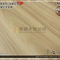 自然風格系列-加勒比海05-超耐磨木地板.強化木地板
