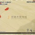 自然風格系列-白菩提木03-超耐磨木地板.強化木地板