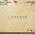 自然風格系列-白菩提木04-超耐磨木地板.強化木地板