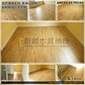 自然風格系列-美洲山胡桃07-超耐磨木地板.強化木地板