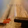 實木觸感 絲織真木紋系列-松巴柚木04-超耐磨木地板.強化木地板.JPG