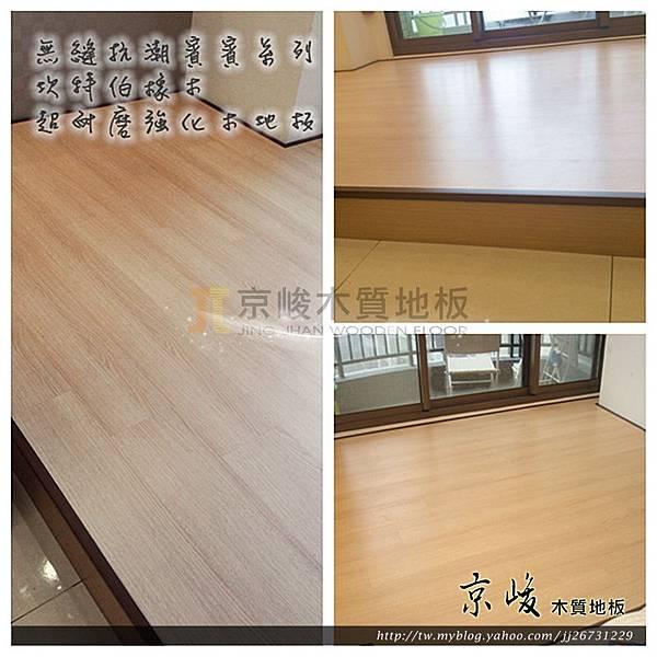 無縫抗潮-賓賓系列-13022206-坎特伯橡木-林口 超耐磨木地板.強化木地板