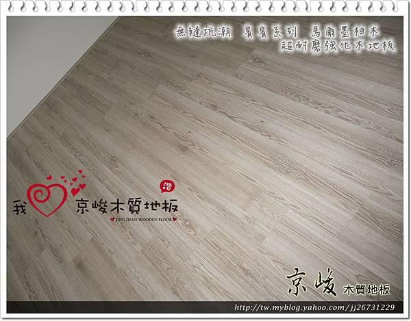 無縫抗潮-賓賓系列-13011604-馬爾墨柚木-新竹寶山 超耐磨木地板.強化木地板.JPG