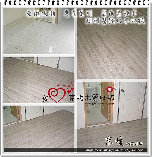 無縫抗潮-賓賓系列-13011606-馬爾墨柚木-新竹寶山 超耐磨木地板.強化木地板 主臥房浴廁前.jpg