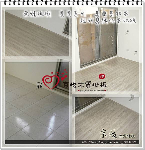 無縫抗潮-賓賓系列-13011607-馬爾墨柚木-新竹寶山 超耐磨木地板.強化木地板 主臥落地窗前.jpg