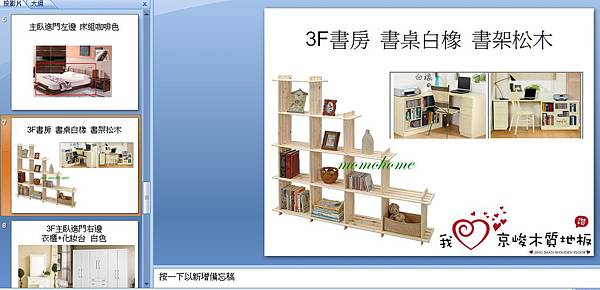 無縫抗潮-賓賓系列-13011600-2-馬爾墨柚木-新竹寶山 超耐磨木地板.強化木地板.jpg