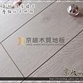 歐風系列-淺灰橡木02-超耐磨木地板.強化木地板.JPG