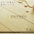 歐風系列-希臘橡木01-超耐磨木地板.強化木地板.JPG