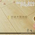 歐風系列-希臘橡木04-超耐磨木地板.強化木地板.JPG
