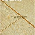 歐風系列-希臘橡木05-超耐磨木地板.強化木地板.JPG