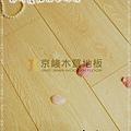 歐風系列-希臘橡木06-超耐磨木地板.強化木地板.JPG