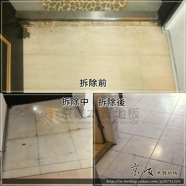 拆木地板-13040501-中和 拆木地板.jpg.jpg