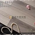 無縫抗潮 賓賓系列-典雅橡木01-超耐磨木地板.強化木地板.JPG