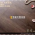 無縫抗潮 賓賓系列-喜歐迪橡木01-超耐磨木地板.強化木地板.JPG