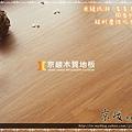 無縫抗潮 賓賓系列-稻香橡木01-超耐磨木地板.強化木地板.JPG