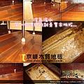 1303231土城木地板維修.jpg