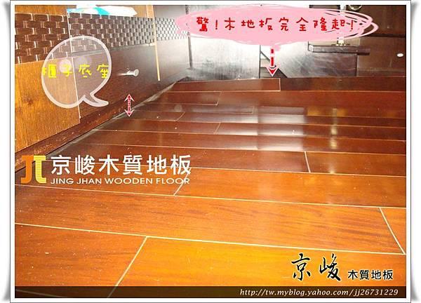 1303232土城木地板維修.JPG