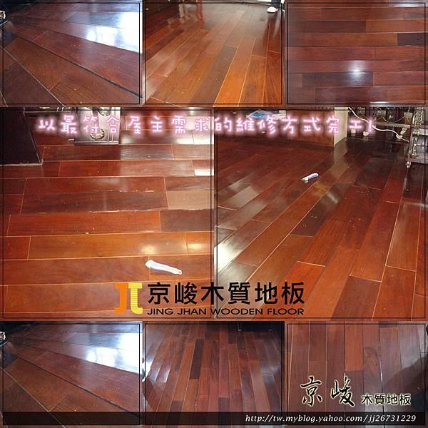 1303235土城木地板維修.jpg