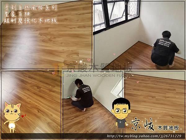 手刮紋-皇家白柚13033108-新店 超耐磨木地板強化木地板.jpg