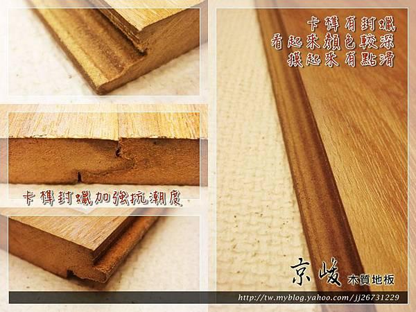 都會時尚系列-皇家白柚10-超耐磨木地板.強化木地板.jpg