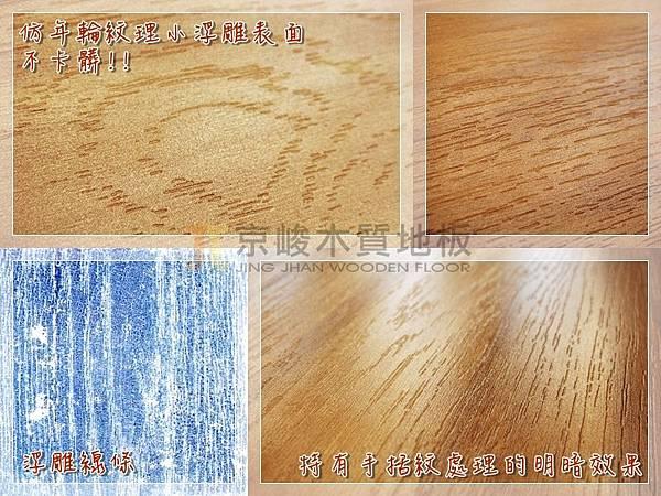 都會時尚系列-皇家白柚08-超耐磨木地板.強化木地板.jpg