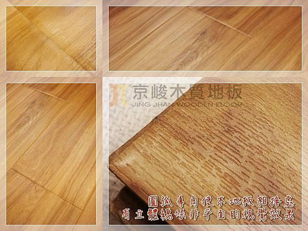 都會時尚系列-皇家白柚09-超耐磨木地板.強化木地板.jpg
