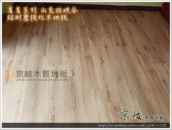 無縫抗潮 賓賓系列 03251013 山克拉峽谷 天母 超耐磨木地板.強化木地板