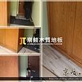 無縫抗潮 賓賓系列 03250213 山克拉峽谷 天母 超耐磨木地板.強化木地板