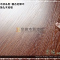 無縫抗潮 同步真木紋-復古紅橡木2-超耐磨強化木地板