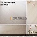無縫抗潮 同步真木紋-精緻白橡木4-超耐磨強化木地板