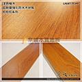 防水木地板.超耐磨木地板-拍拍扣系列-淺色柚木01